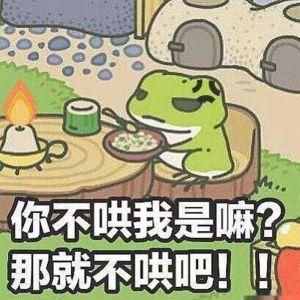 第339期:你的蛙宝有多乖巧